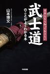 武士道のことがよくわかる本-電子書籍