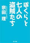 ぼくらと七人の盗賊たち-電子書籍