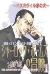シャーロック・ホームズの冒険 1 ~バスカヴィル家の犬~-電子書籍