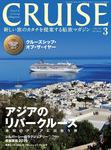 CRUISE(クルーズ)2015年3月号-電子書籍