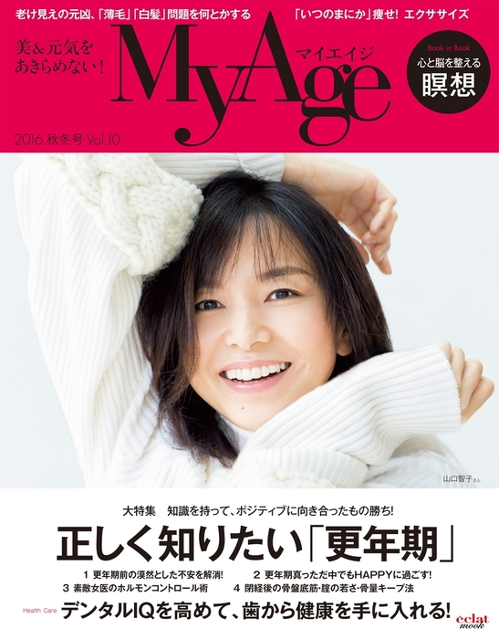 MyAge 2016 Autumn/Winter拡大写真