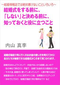~結婚情報誌では絶対書けないこといろいろ~ 結婚式をする前に、「しない」と決める前に、知っておくと役に立つこと-電子書籍