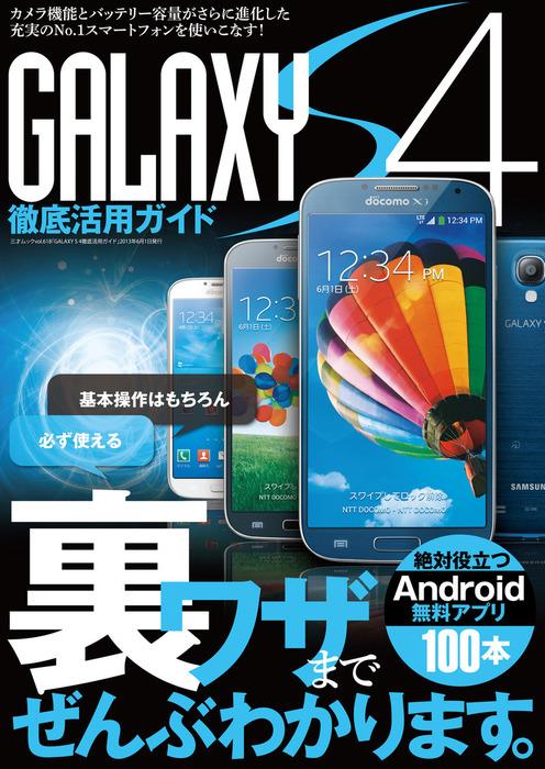GALAXY S4徹底活用ガイド拡大写真