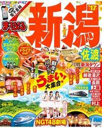 まっぷる 新潟 佐渡'17-電子書籍
