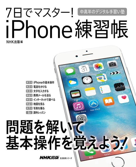 7日でマスター! iPhone練習帳拡大写真
