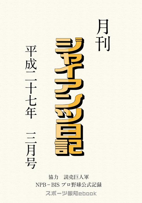 月刊ジャイアンツ日記 平成二十七年三月号拡大写真