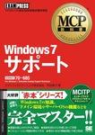MCP教科書 Windows 7 サポート(試験番号:70-685)-電子書籍