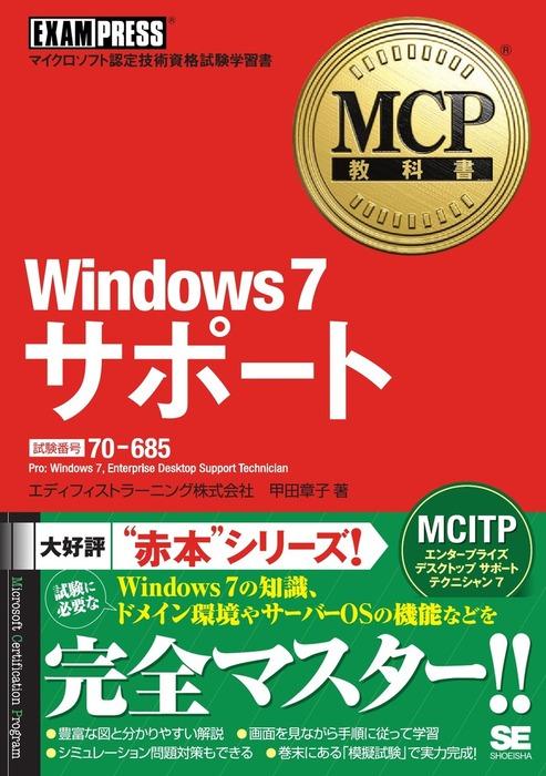 MCP教科書 Windows 7 サポート(試験番号:70-685)拡大写真