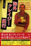 海外クレイジー紀行-電子書籍