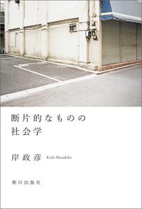 断片的なものの社会学-電子書籍