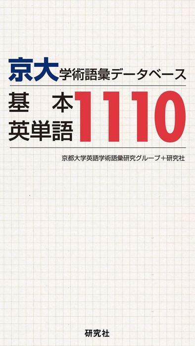 京大・学術語彙データベース 基本英単語1110拡大写真