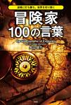 逆境に打ち勝ち、世界を切り開く 冒険家100の言葉-電子書籍