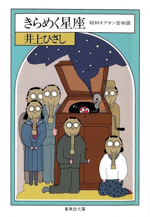 きらめく星座 昭和オデオン堂物語拡大写真