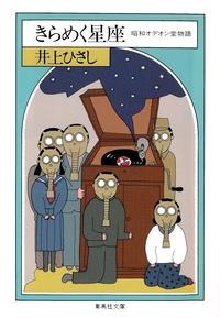 きらめく星座 昭和オデオン堂物語