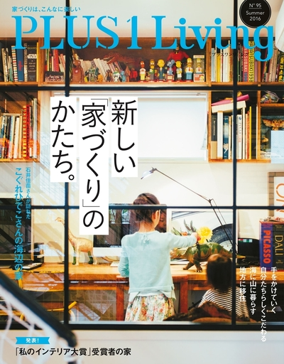 PLUS1 Living No.95 Summer 2016-電子書籍