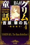 まんがグリム童話 吉原 華の乱 4巻-電子書籍