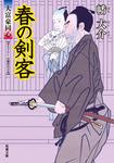 大富豪同心 : 13 春の剣客-電子書籍