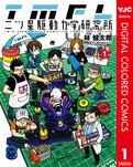 二ツ星駆動力学研究所 カラー版 1-電子書籍
