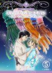 天の川から星降る夜に~仙台・七つ飾りに想いを込めて~【分冊版】 5巻-電子書籍