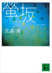 螢坂-電子書籍