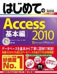 はじめてのAccess 2010 基本編-電子書籍