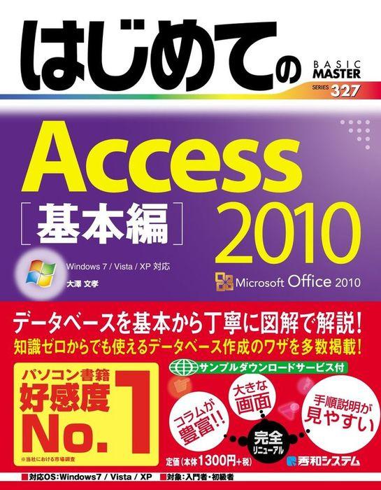 はじめてのAccess 2010 基本編拡大写真