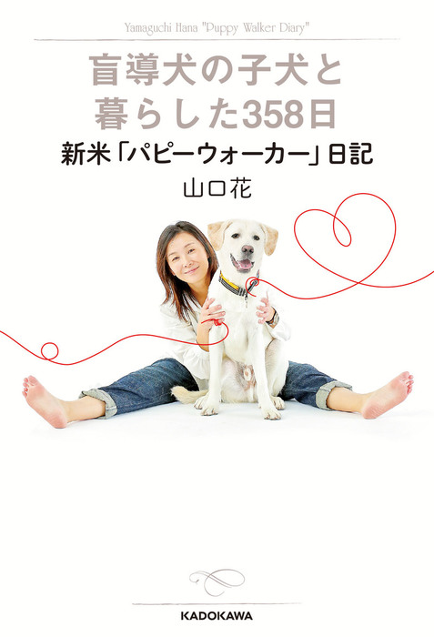 盲導犬の子犬と暮らした358日 新米「パピーウォーカー日記」拡大写真