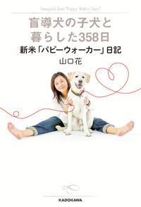 盲導犬の子犬と暮らした358日 新米「パピーウォーカー日記」-電子書籍