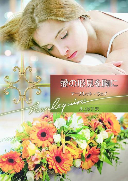 愛の形見を胸に【ハーレクイン文庫版】-電子書籍-拡大画像