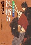 知らぬが半兵衛手控帖 : 4 辻斬り-電子書籍