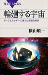 輪廻する宇宙 ダークエネルギーに満ちた宇宙の将来-電子書籍