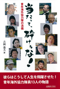 当たって、砕けるな : 青年海外協力隊の流儀-電子書籍
