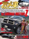 アメ車MAGAZINE【アメ車マガジン】2016年11月号-電子書籍