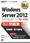 MCP教科書 Windows Server 2012(試験番号:70-410)スピードマスター問題集-電子書籍