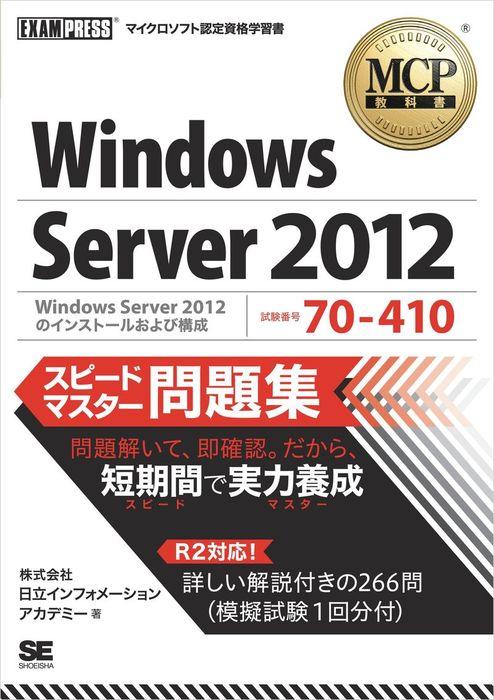 MCP教科書 Windows Server 2012(試験番号:70-410)スピードマスター問題集拡大写真