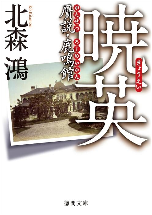 暁英 贋説・鹿鳴館-電子書籍-拡大画像