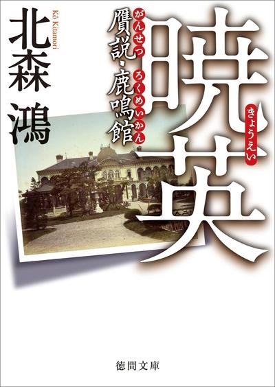 暁英 贋説・鹿鳴館-電子書籍