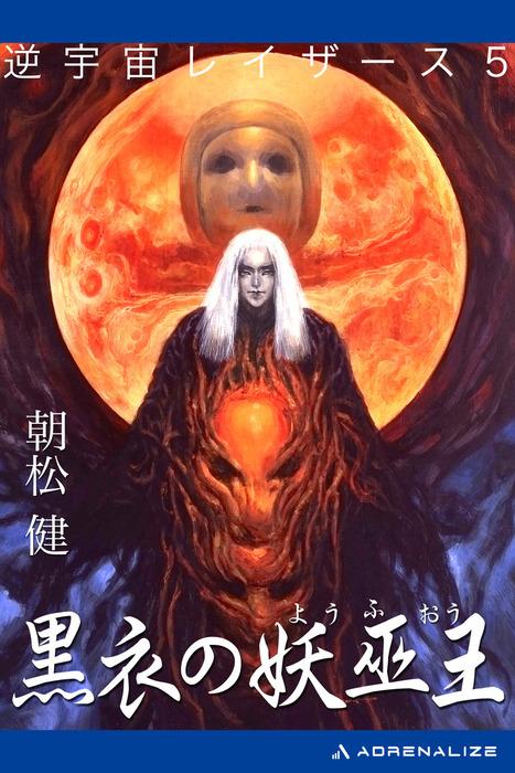 逆宇宙レイザース(5) 黒衣の妖巫王拡大写真