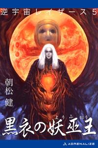 逆宇宙レイザース(5) 黒衣の妖巫王-電子書籍