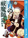 青の祓魔師 リマスター版 7-電子書籍