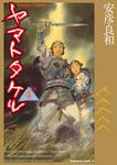 ヤマトタケル(4)-電子書籍