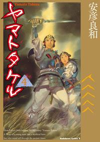 ヤマトタケル(4)