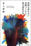 色彩を持たない多崎つくると、彼の巡礼の年-電子書籍