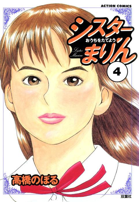 シスターまりん / 4-電子書籍-拡大画像