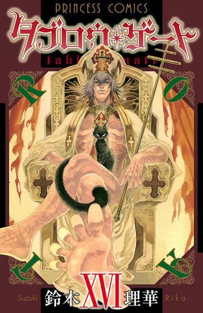 タブロウ・ゲート XVI-電子書籍