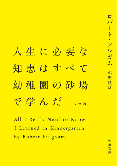 人生に必要な知恵はすべて幼稚園の砂場で学んだ拡大写真