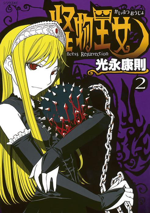 怪物王女(2)-電子書籍-拡大画像