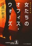 女たちのオフィス・ウォーズ-電子書籍