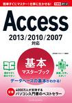 できるポケットAccess基本マスターブック2013/2010/2007対応-電子書籍
