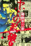 ヤミの乱破(1)-電子書籍